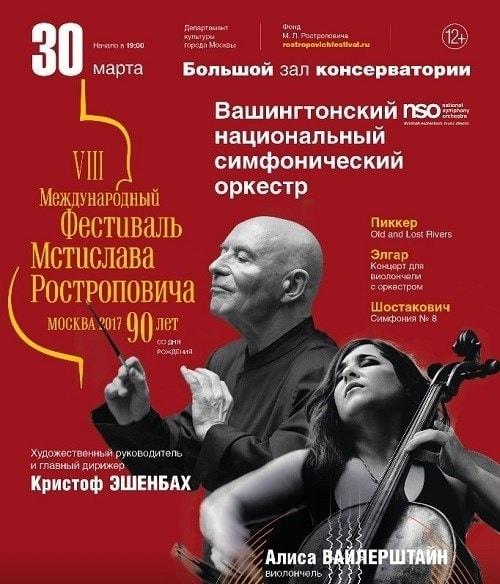 Вашингтонский национальный симфонический оркестр дал концерт в Москве