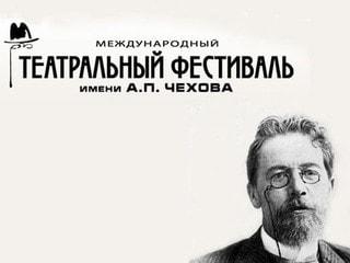 Театральный фестиваль им. Чехова
