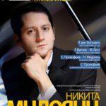 Никита Мндоянц выступит в Рахманиновском зале МГК