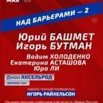 Над барьерами – 2. Вечер русско-американской музыки