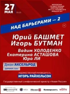 """27.05.2017. """"Над барьерами - 2"""""""