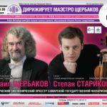Испанская симфония Лало от «Музыкальной сборной России»