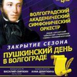 4.06.2017. «Пушкинский день в Волгограде»