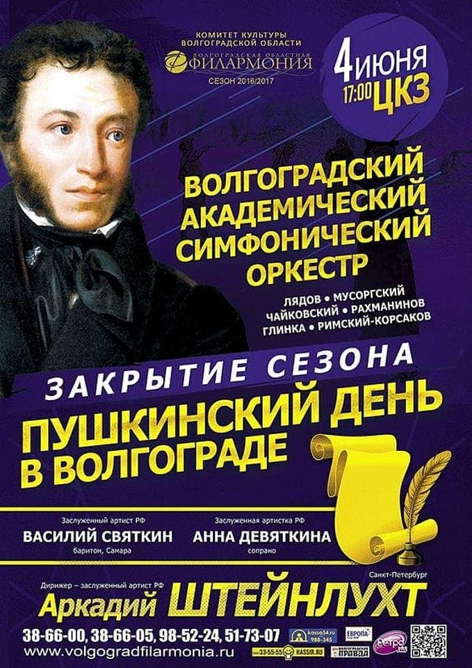 Волгоград театр афиша 2017