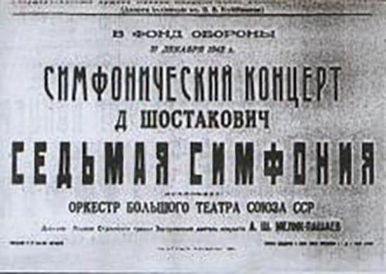 5 марта 1942 года оркестр Большого театра впервые исполнил Седьмую (Ленинградскую) симфонию Дмитрия Шостаковича