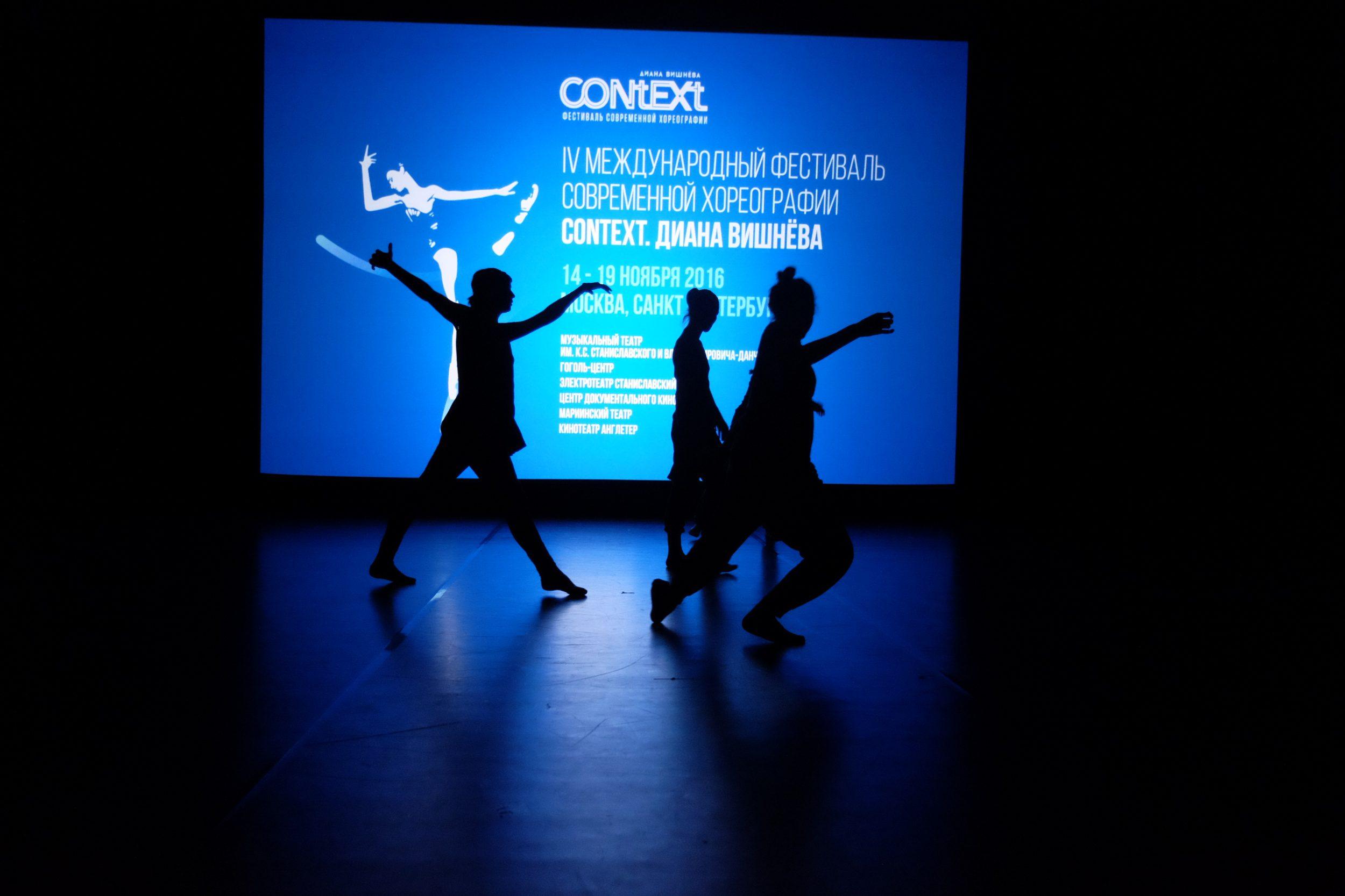 Конкурс в рамках фестиваля CONTEXT. Diana Vishneva в 2016 году