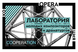 """Первая лаборатория молодых композиторов и драматургов """"Коореrация"""""""