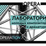 """Лаборатория молодых композиторов и драматургов """"КОOPERAЦИЯ"""""""