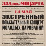 """""""Показательный концерт молодых дарований"""" в Концертном зале имени Моцарта"""