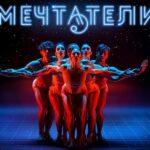 Мариинский театр привез в Москву три одноактных балета