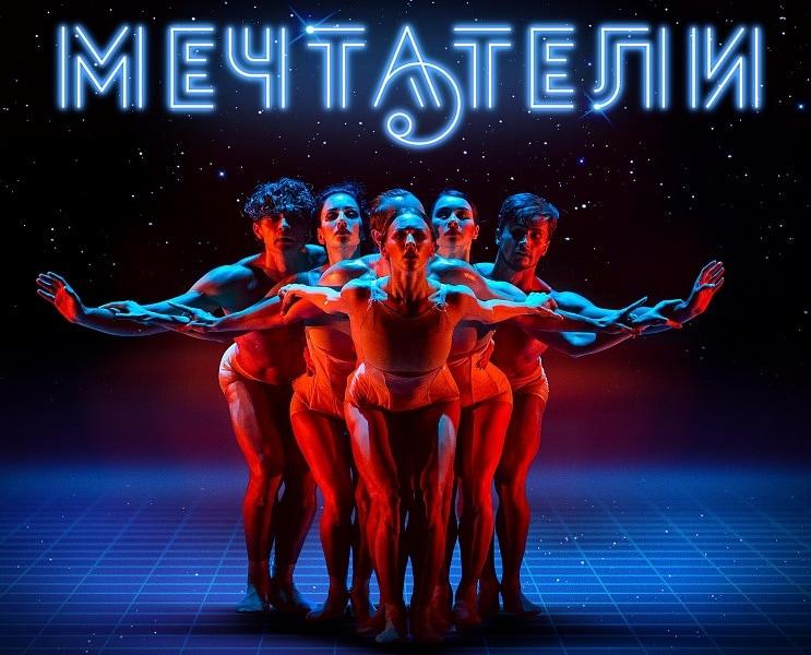 Впервые в Москве – проект «Мечтатели»