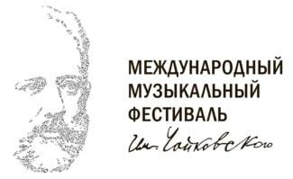 Юрий Башмет рассказал о сюрпризах на фестивале Чайковского в Клину