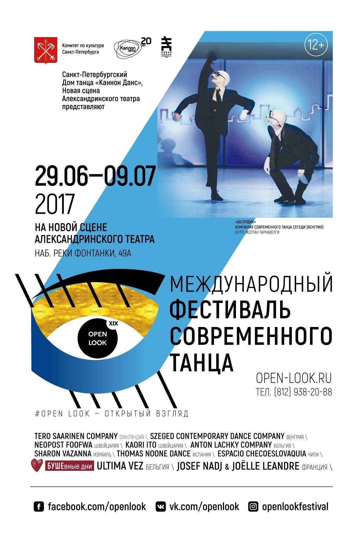 XIX международный фестиваль современного танца Open Look