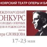 Конкурс имени Словцова завершен