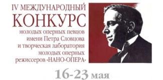 В Красноярске пройдет IV Международный конкурс молодых оперных певцов им. П. Словцова