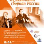 Лауреаты конкурса им. Чайковского выступят в Оранжевом форуме в Сочи