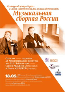 18.05.2017. Оранжевый форум в Сочи
