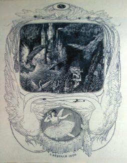 Лев Бакст, «Обложка программки балета Чайковского «Лебединое озеро», 1904 год. Бумага, тушь, перо