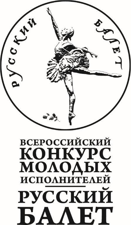 В эфире телеканала «Россия К» – III Всероссийский конкурс молодых исполнителей «Русский балет»