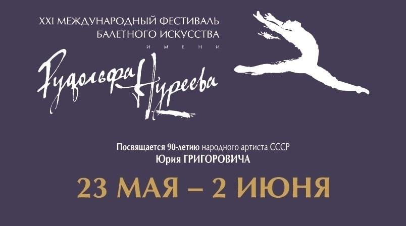 XXI Фестиваль балетного искусства имени Рудольфа Нуреева открылся в Уфе
