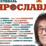 В Ярославле открывается IX Международный музыкальный фестиваль Юрия Башмета