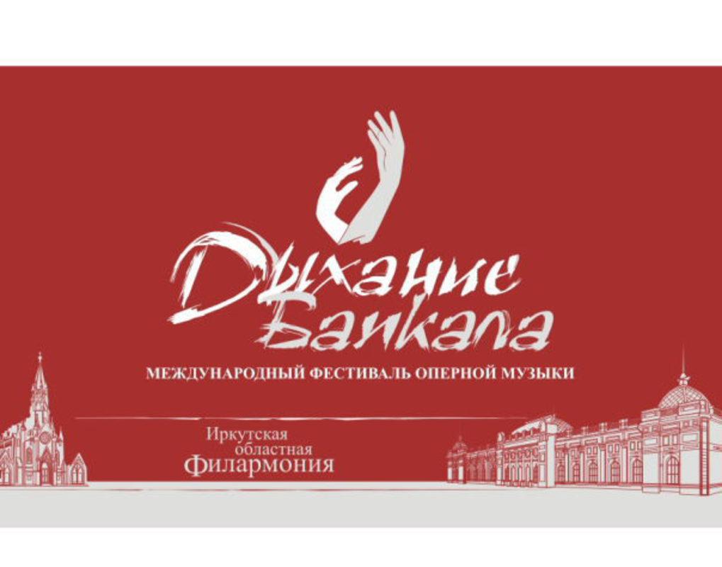Международный фестиваль оперной музыки «Дыхание Байкала»