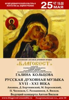 """Ансамль духовной музыки """"Благовест"""""""
