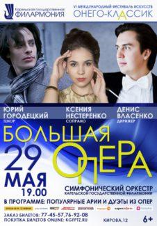 """""""Большая опера"""" в Петрозаводске"""