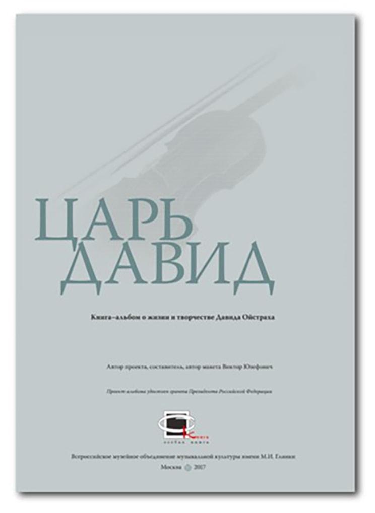 "Книга-альбом В. А. Юзефовича ""Царь Давид"""