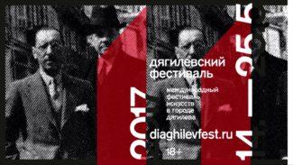 В Перми выходит одна из самых ожидаемых премьер нынешнего балетного сезона — три партитуры Игоря Стравинского в постановке трех ведущих российских хореографов