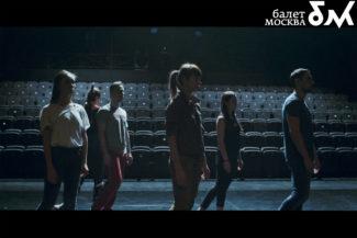 На сцене Центра имени Мейерхольда Театр «Балет Москва» представил премьерный спектакль «Эквилибриум»