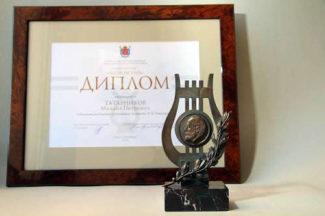 В 2016 году Диплом и Памятный знак «Чайковский» был вручен Михаилу Татарникову