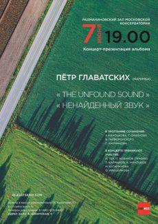Презентация альбома Петра Главатских «Ненайденный звук»