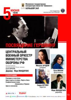Концерт-посвящение Гершвину в Большом зале Московской консерватории