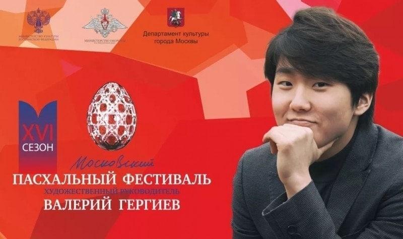 На Пасхальном фестивале выступил пианист-виртуоз Сон Чжин Чо
