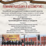 Концерт посвящается 72-й годовщине Победы в Великой Отечественной Войне