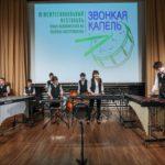 В Москве прошел VII Межрегиональный фестиваль юных исполнителей на ударных инструментах «Звонкая Капель»