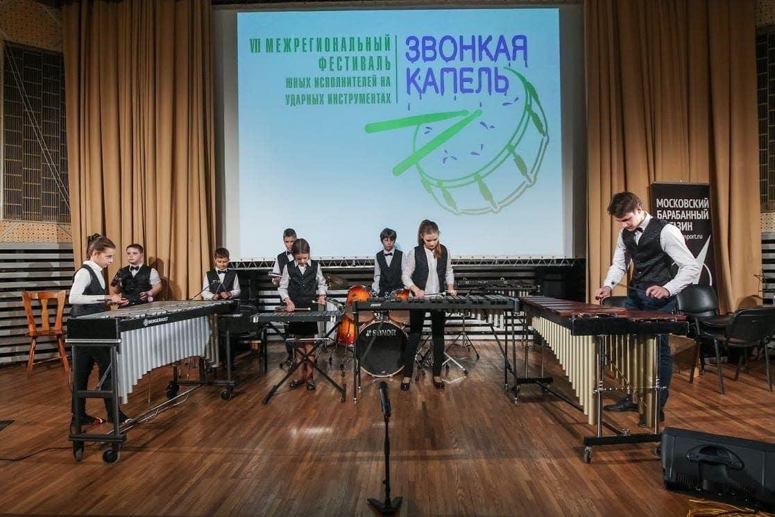 Межрегиональный фестиваль юных исполнителей на ударных инструментах «Звонкая Капель»