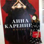 Солистка Большого театра рассказала о мюзикле «Анна Каренина»
