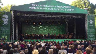 Фестиваль Чайковского в Клину