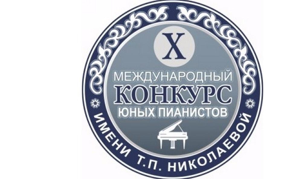 Х Международный конкурс юных пианистов им. Т. П. Николаевой