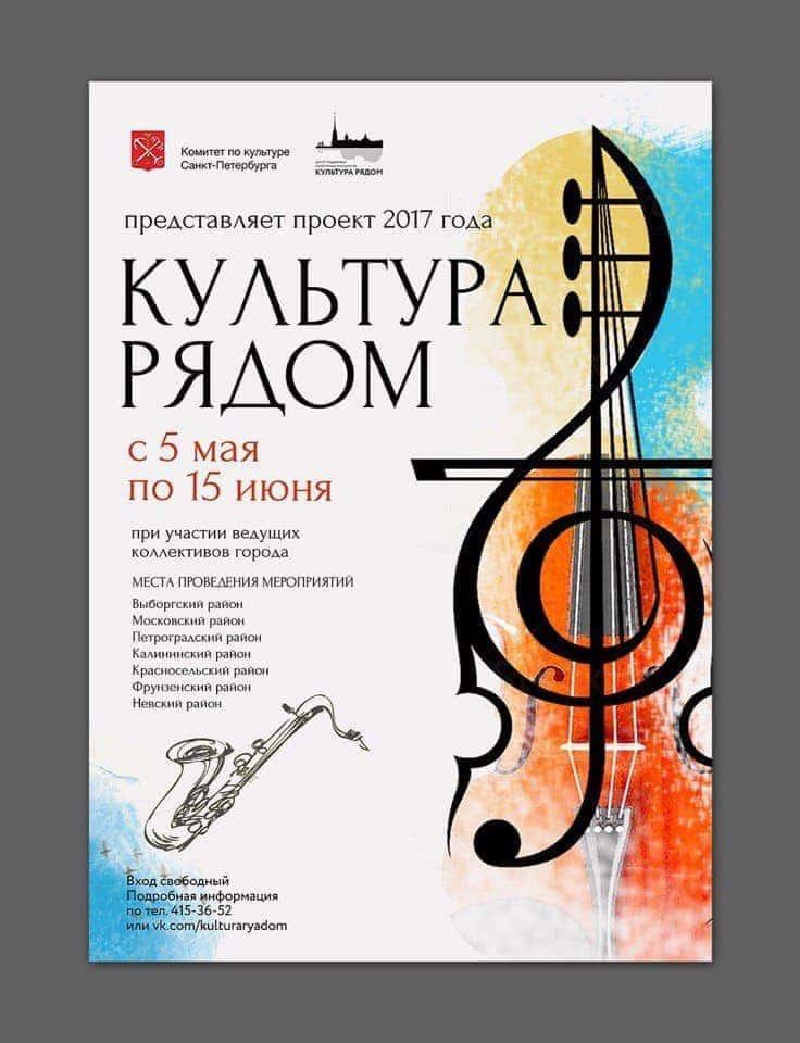 """Общедоступные концерты """"Культура рядом"""" пройдут в Петербурге"""