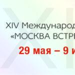 XIV Международный фестиваль «Москва встречает друзей»