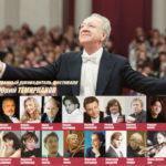 Международный фестиваль «Музыкальная коллекция» в Санкт-Петербурге
