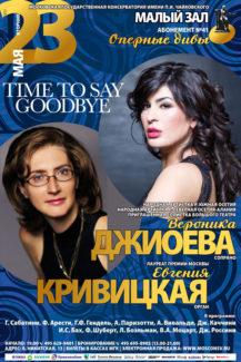 Вероника Джиоева, Евгения Кривицкая. МЗК, 23.05.2017