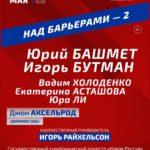 """Второй концерт международного проекта """"Над барьерами"""" прошёл в Москве"""