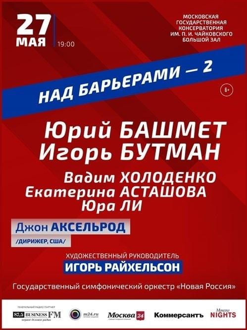 Второй концерт международного проекта «Над барьерами» прошёл на сцене Московской консерватории