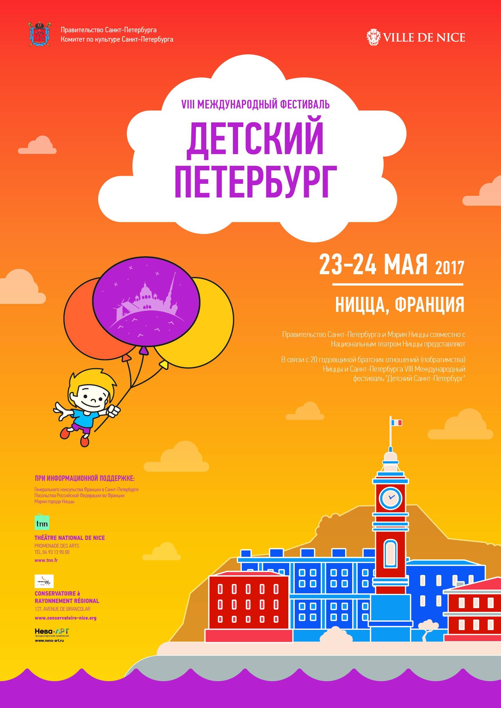 VIII Международный фестиваль «Детский Петербург»