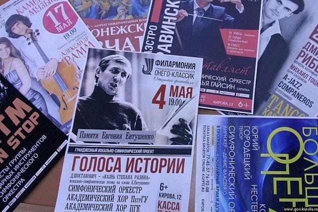 """Фестиваль """"Онего-классик"""" пройдет в Петрозаводске"""