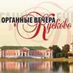 """Более ста исполнителей примут участие в VIII фестивале """"Органные вечера в Кусково"""""""